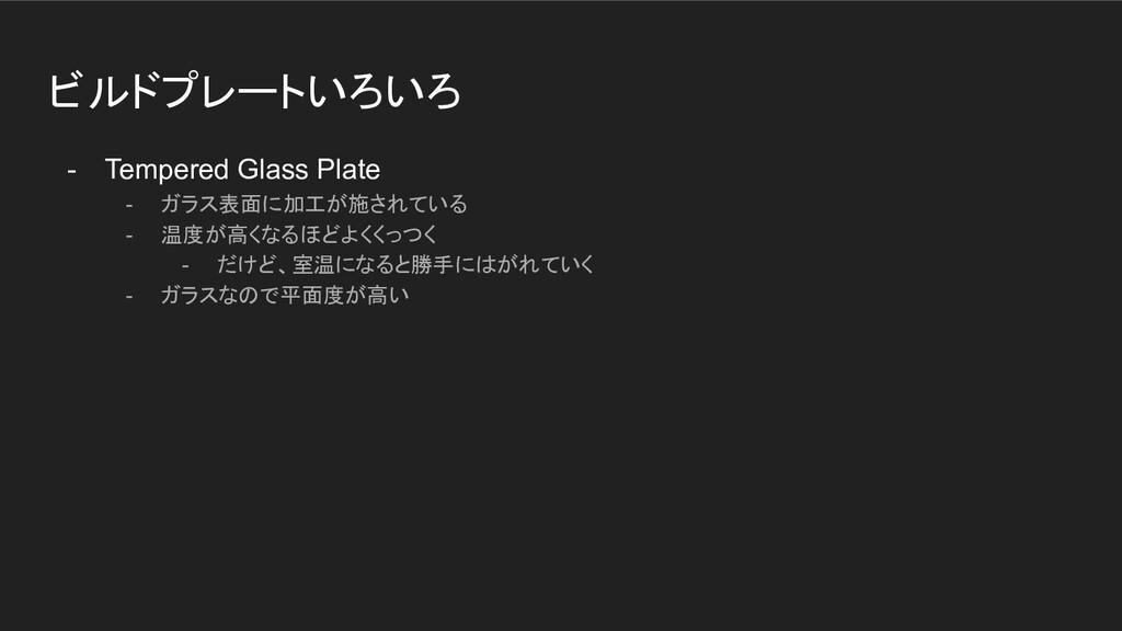 ビルドプレートいろいろ - Tempered Glass Plate - ガラス表面に加工が施...