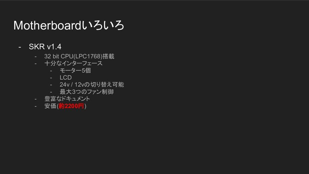 Motherboardいろいろ - SKR v1.4 - 32 bit CPU(LPC1768...