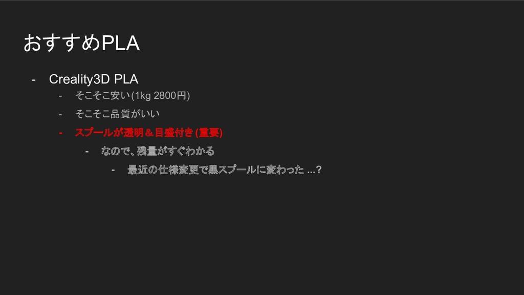 おすすめPLA - Creality3D PLA - そこそこ安い(1kg 2800円) - ...