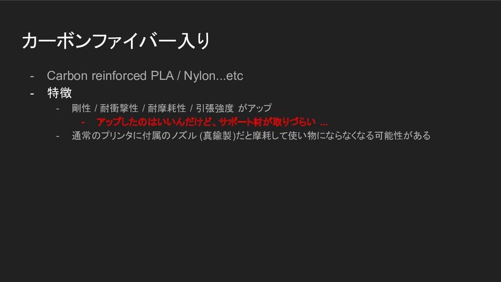 カーボンファイバー入り - Carbon reinforced PLA / Nylon...e...