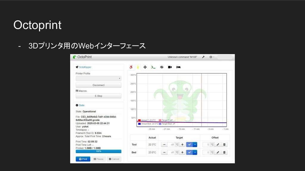 Octoprint - 3Dプリンタ用のWebインターフェース