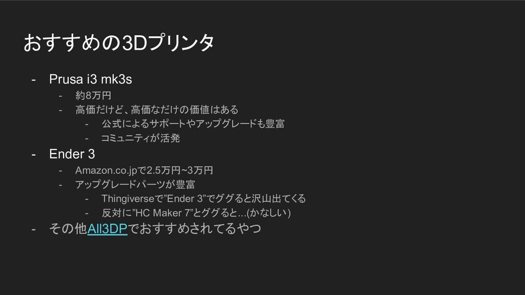 おすすめの3Dプリンタ - Prusa i3 mk3s - 約8万円 - 高価だけど、高価なだ...