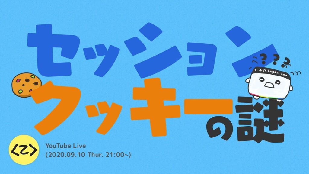 YouTube Live (2020.09.10 Thur. 21:00~)