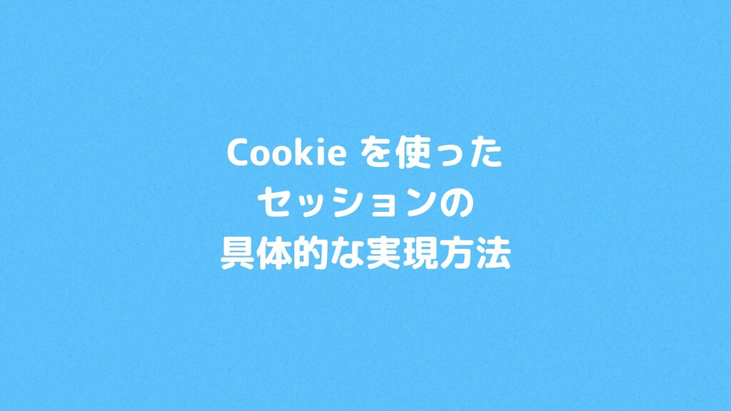 Cookie を使った セッションの 具体的な実現方法