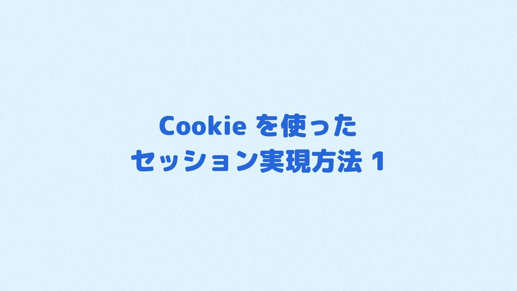 Cookie を使った セッション実現方法 1