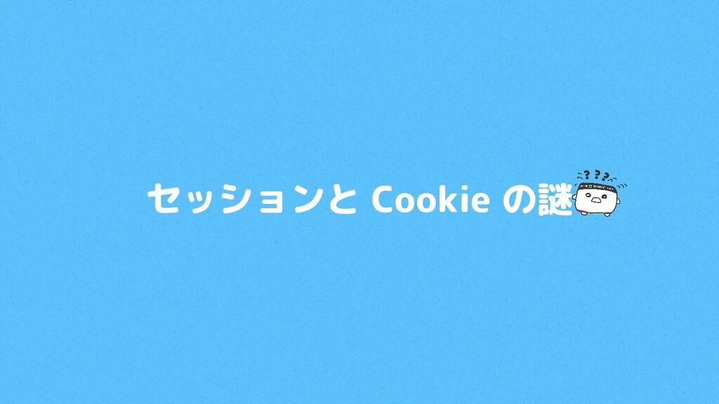 セッションと Cookie の謎
