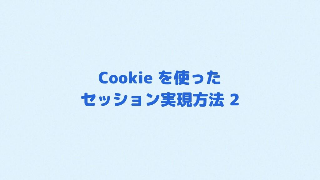 Cookie を使った セッション実現方法 2