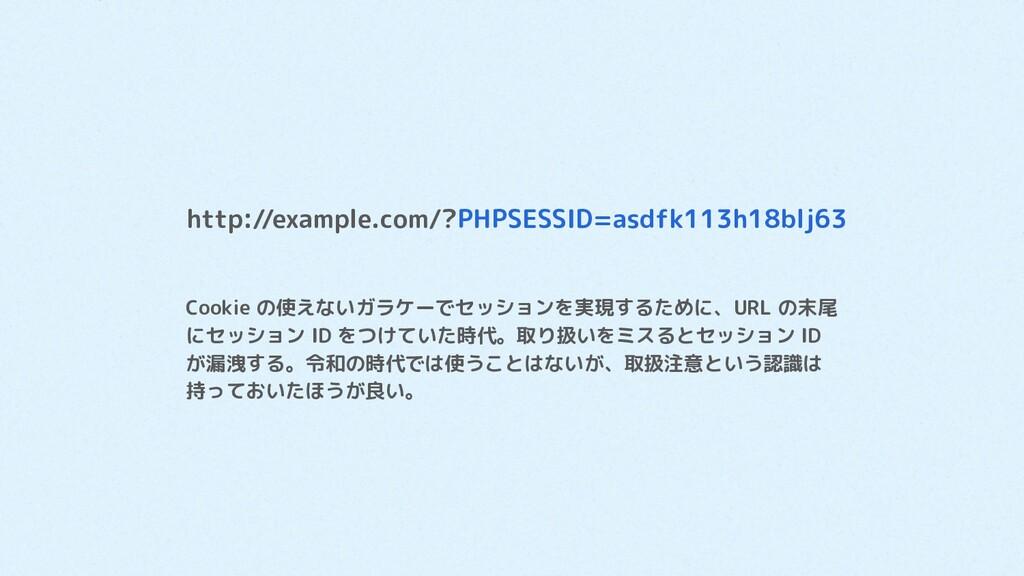 Cookie の使えないガラケーでセッションを実現するために、URL の末尾 にセッション I...