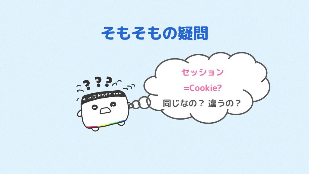 セッション =Cookie? 同じなの? 違うの? そもそもの疑問