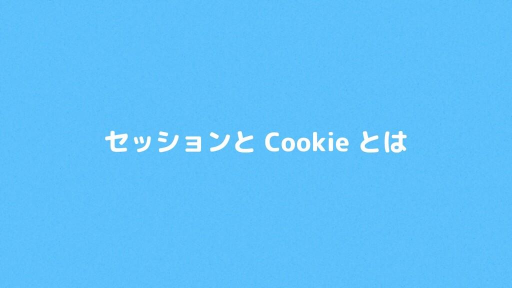 セッションと Cookie とは