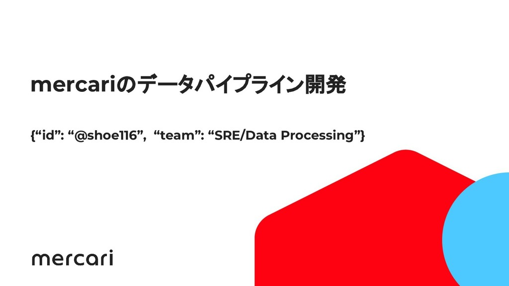 1 Confidential - Do Not Share mercariのデータパイプライン開...