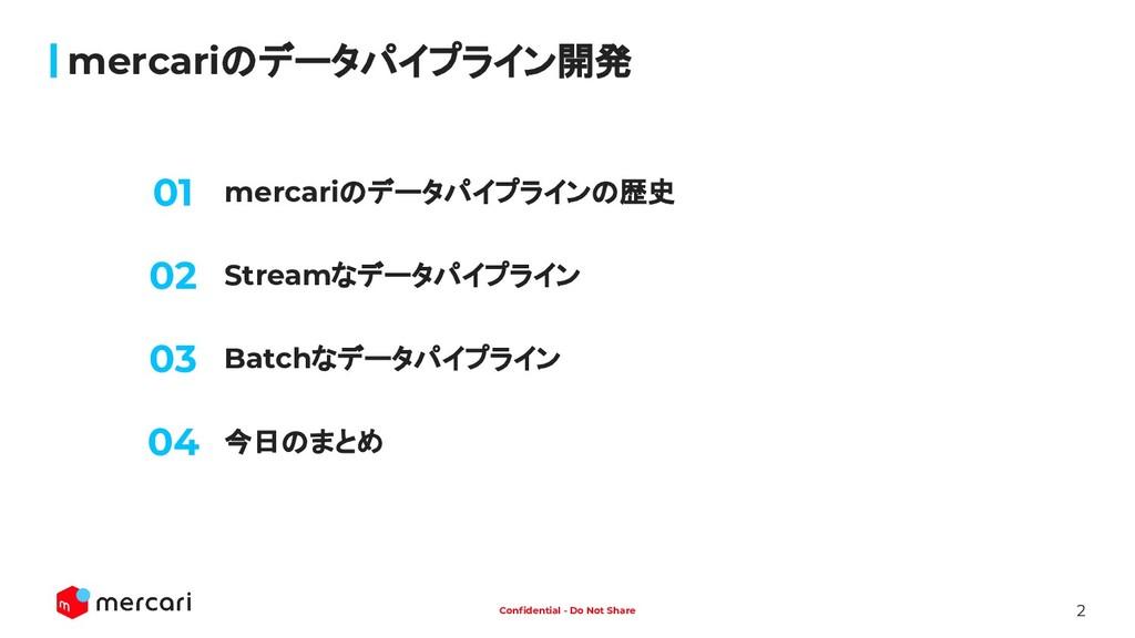 2 Confidential - Do Not Share mercariのデータパイプラインの...