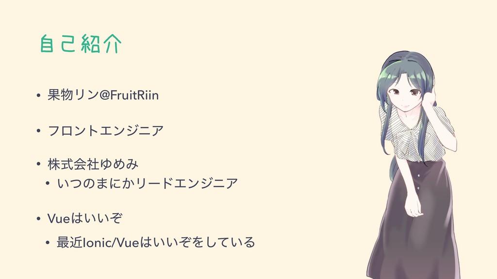 自己紹介 • ՌϦϯ@FruitRiin • ϑϩϯτΤϯδχΞ • גࣜձࣾΏΊΈ • ͍...