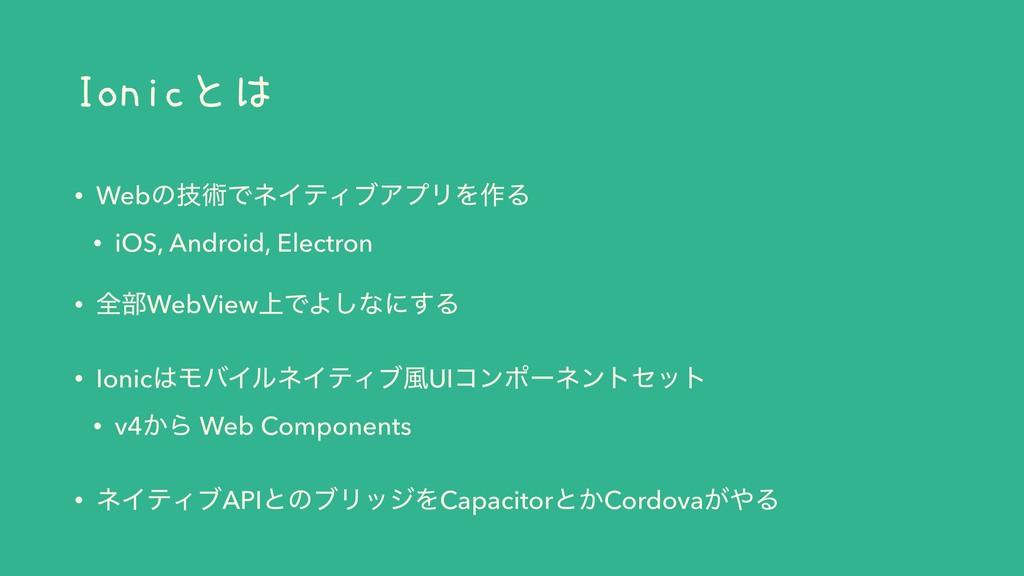Ionicとは • Webͷٕज़ͰωΠςΟϒΞϓϦΛ࡞Δ • iOS, Android, El...