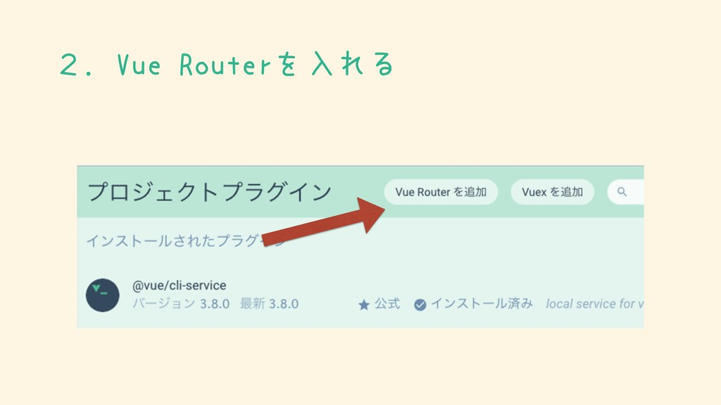 2.Vue Routerを入れる