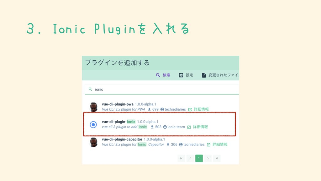 3.Ionic Pluginを入れる