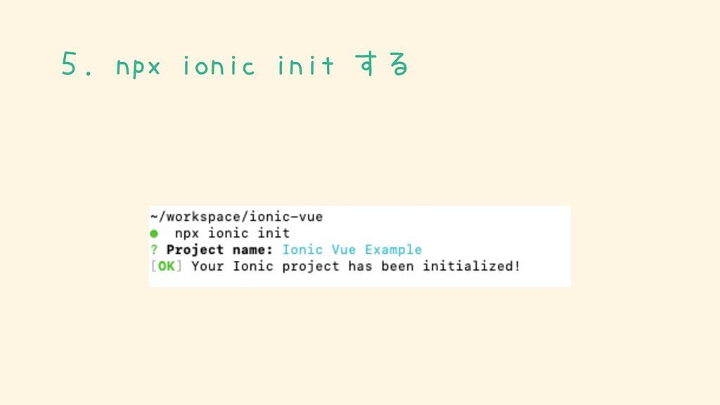 5.npx ionic init する