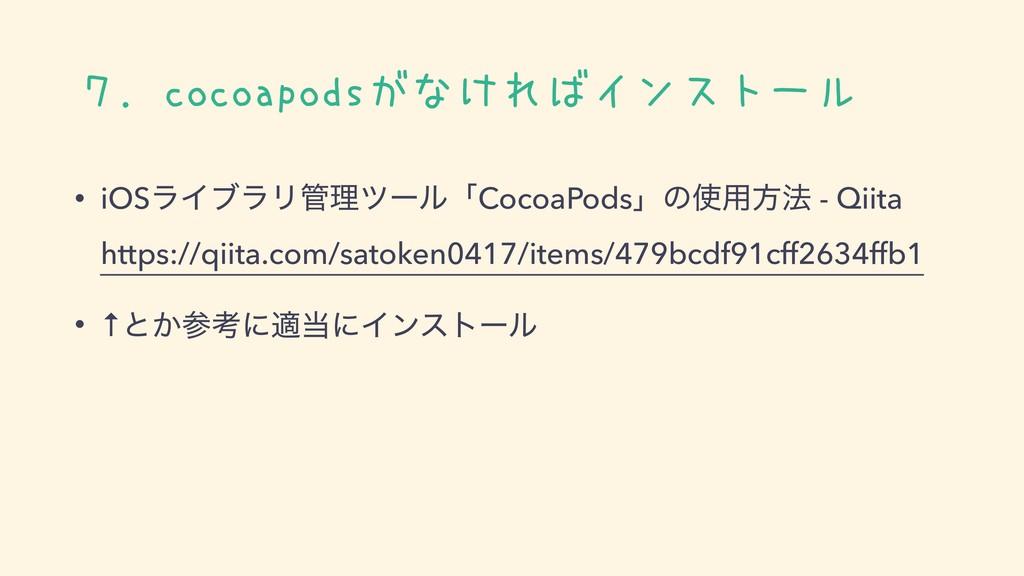 7.cocoapodsがなければインストール • iOSϥΠϒϥϦཧπʔϧʮCocoaPod...