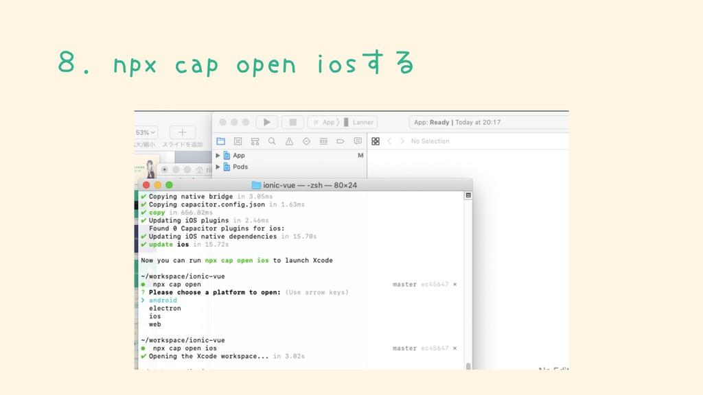 8.npx cap open iosする