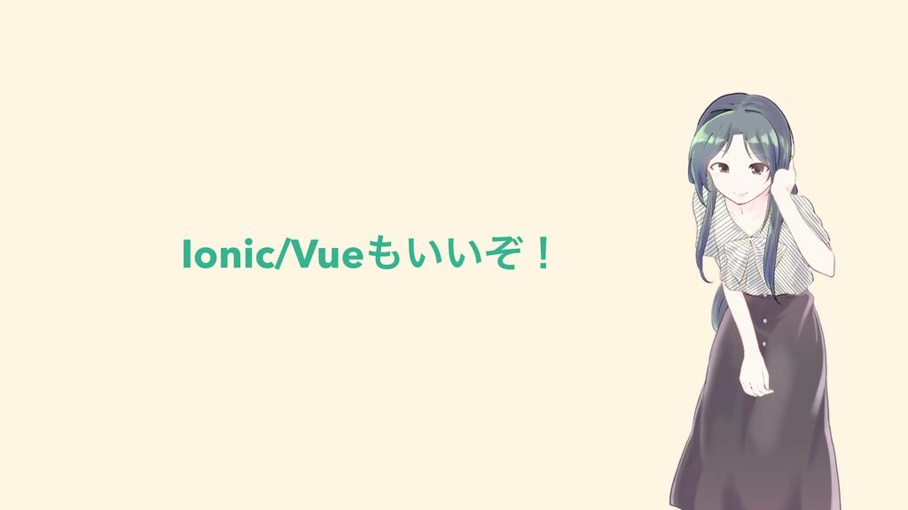Ionic/Vue͍͍ͧʂ