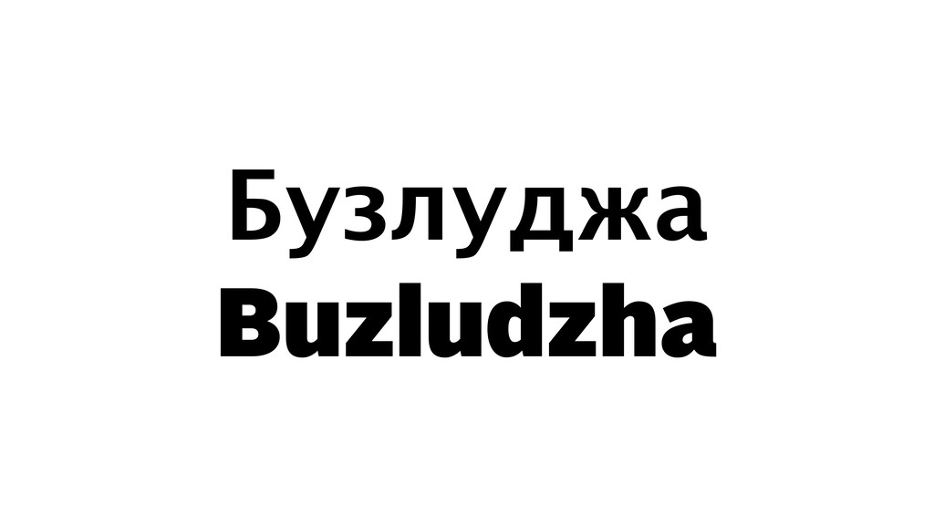 Бузлуджа Buzludzha