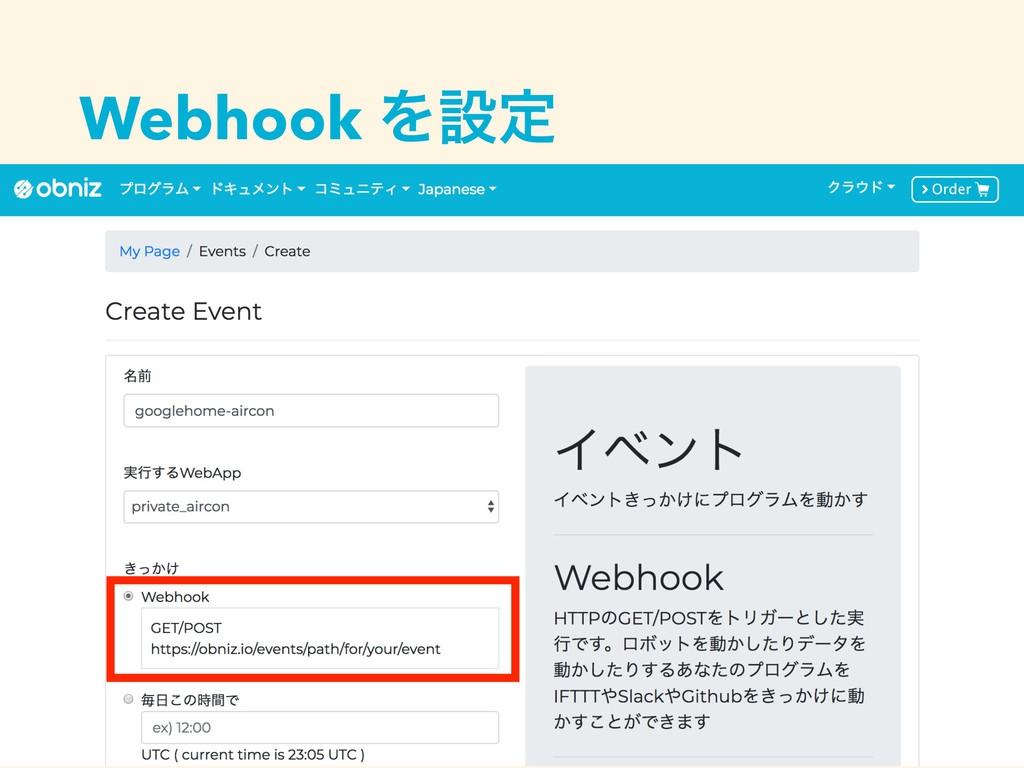 Webhook Λઃఆ