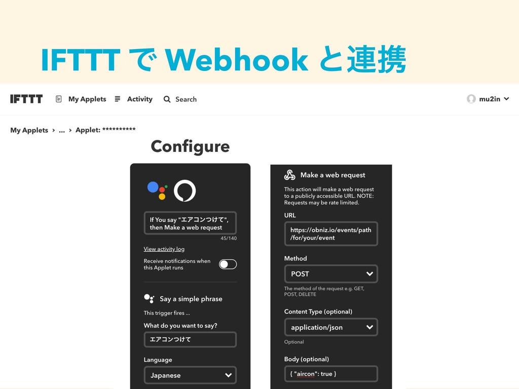 IFTTT Ͱ Webhook ͱ࿈ܞ