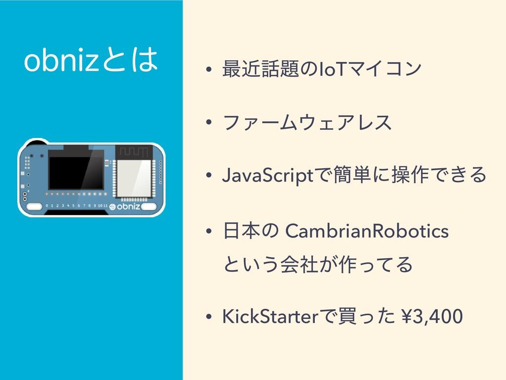 PCOJ[ͱ • ࠷ۙͷIoTϚΠίϯ • ϑΝʔϜΣΞϨε • JavaScript...
