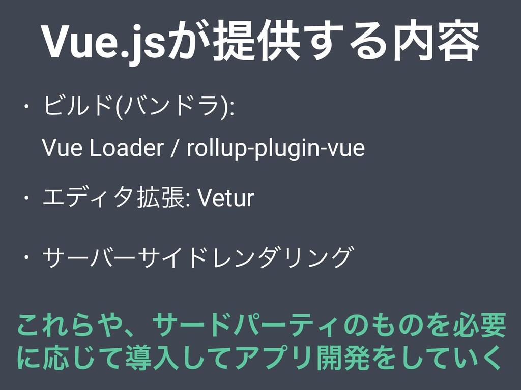 • Ϗϧυ(όϯυϥ):  Vue Loader / rollup-plugin-vue •...
