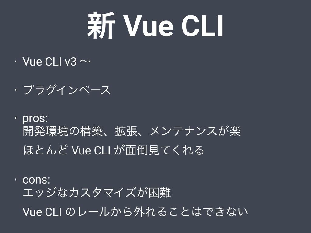 • Vue CLI v3 ʙ • ϓϥάΠϯϕʔε • pros: ։ൃڥͷߏஙɺ֦ுɺϝ...