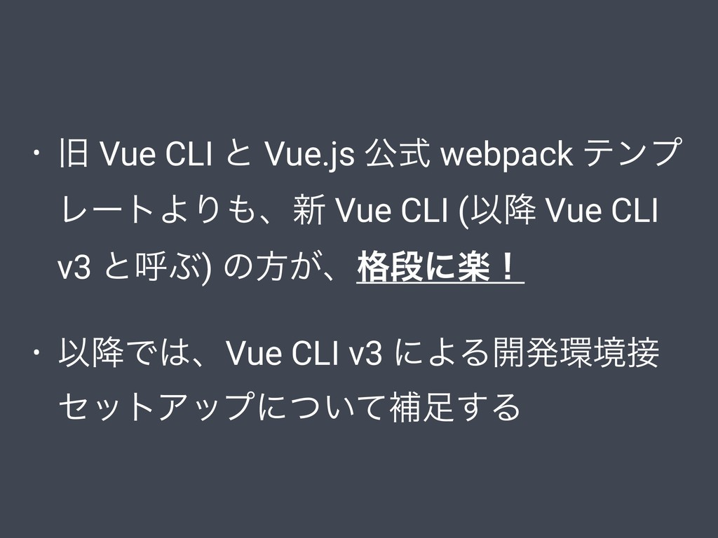 • چ Vue CLI ͱ Vue.js ެࣜ webpack ςϯϓ ϨʔτΑΓɺ৽ Vu...