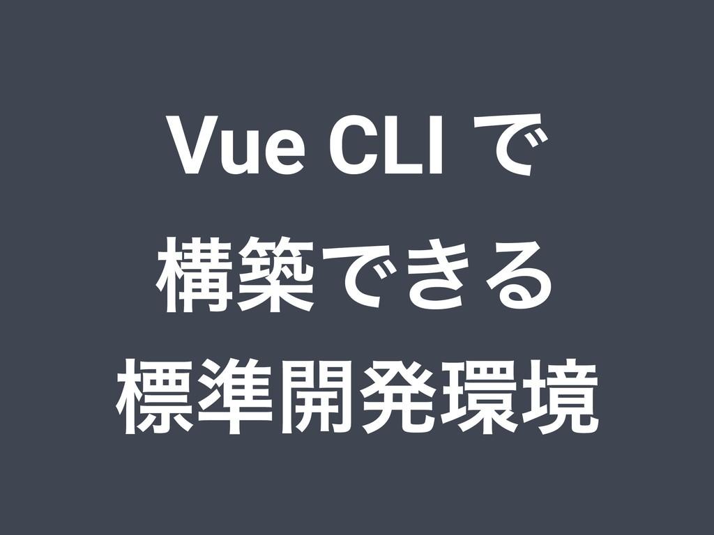 Vue CLI Ͱ ߏஙͰ͖Δ ඪ४։ൃڥ