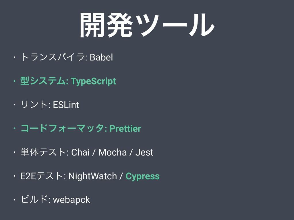 • τϥϯεύΠϥ: Babel • ܕγεςϜ: TypeScript • Ϧϯτ: ESL...