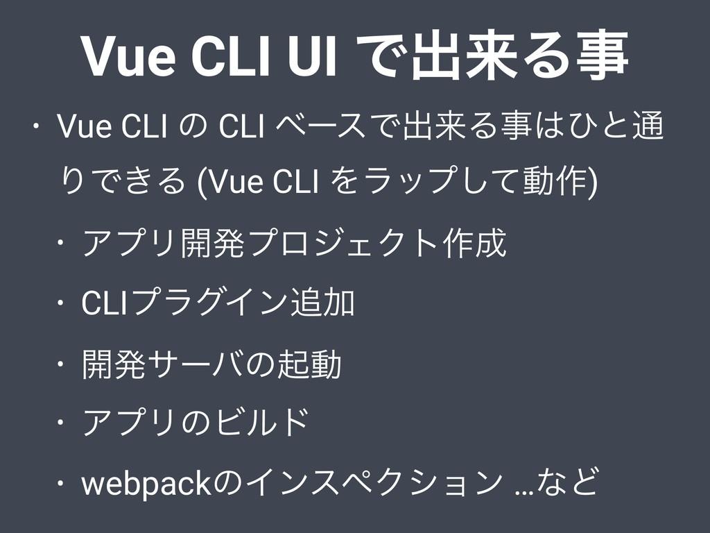 Vue CLI UI Ͱग़དྷΔ • Vue CLI ͷ CLI ϕʔεͰग़དྷΔͻͱ௨ Γ...