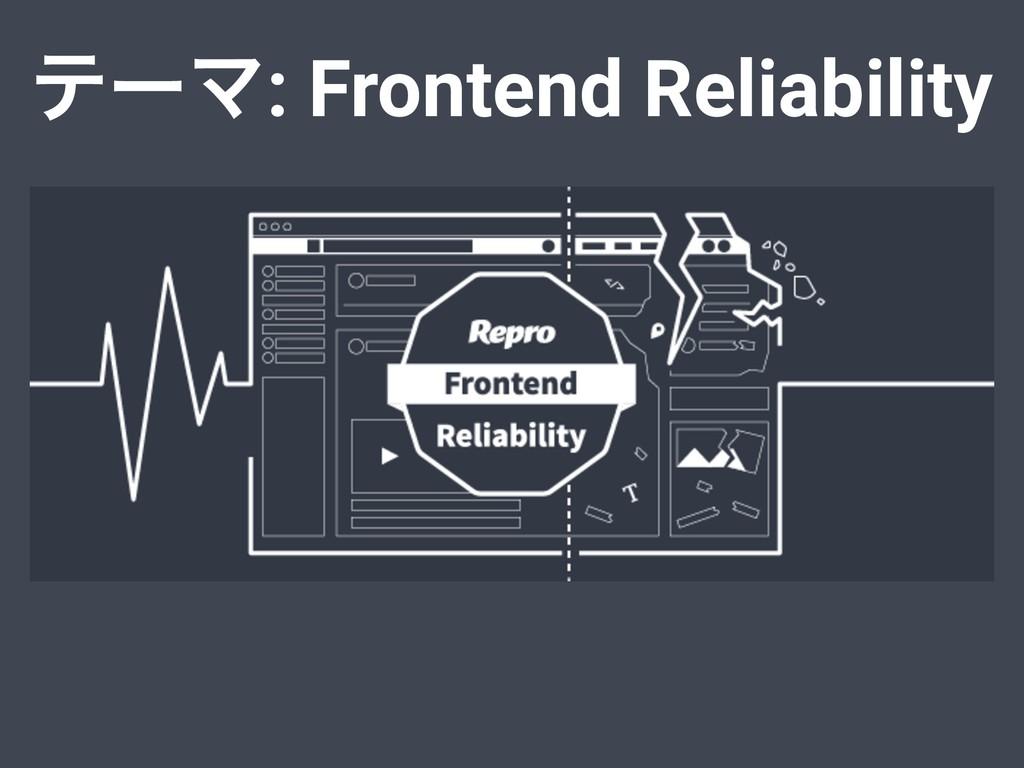 ςʔϚ: Frontend Reliability