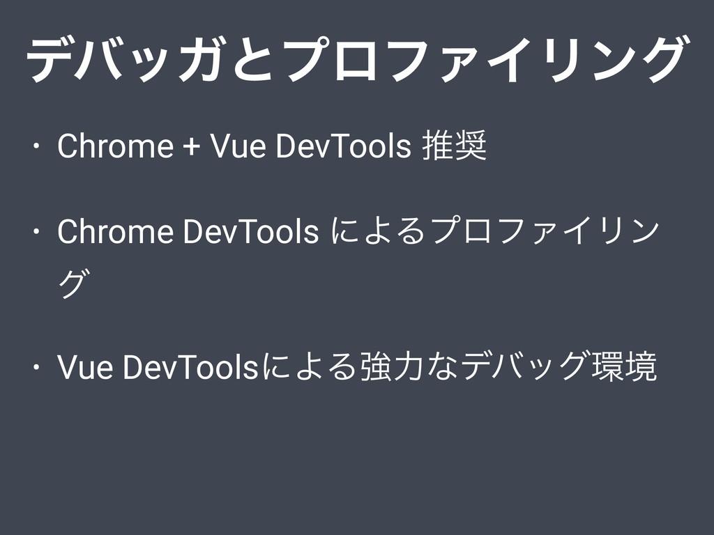 • Chrome + Vue DevTools ਪ • Chrome DevTools ʹΑ...