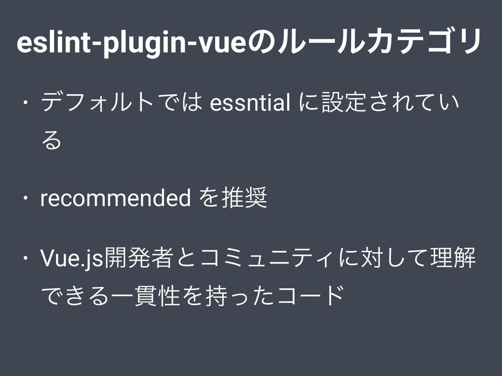 • σϑΥϧτͰ essntial ʹઃఆ͞Ε͍ͯ Δ • recommended Λਪ ...