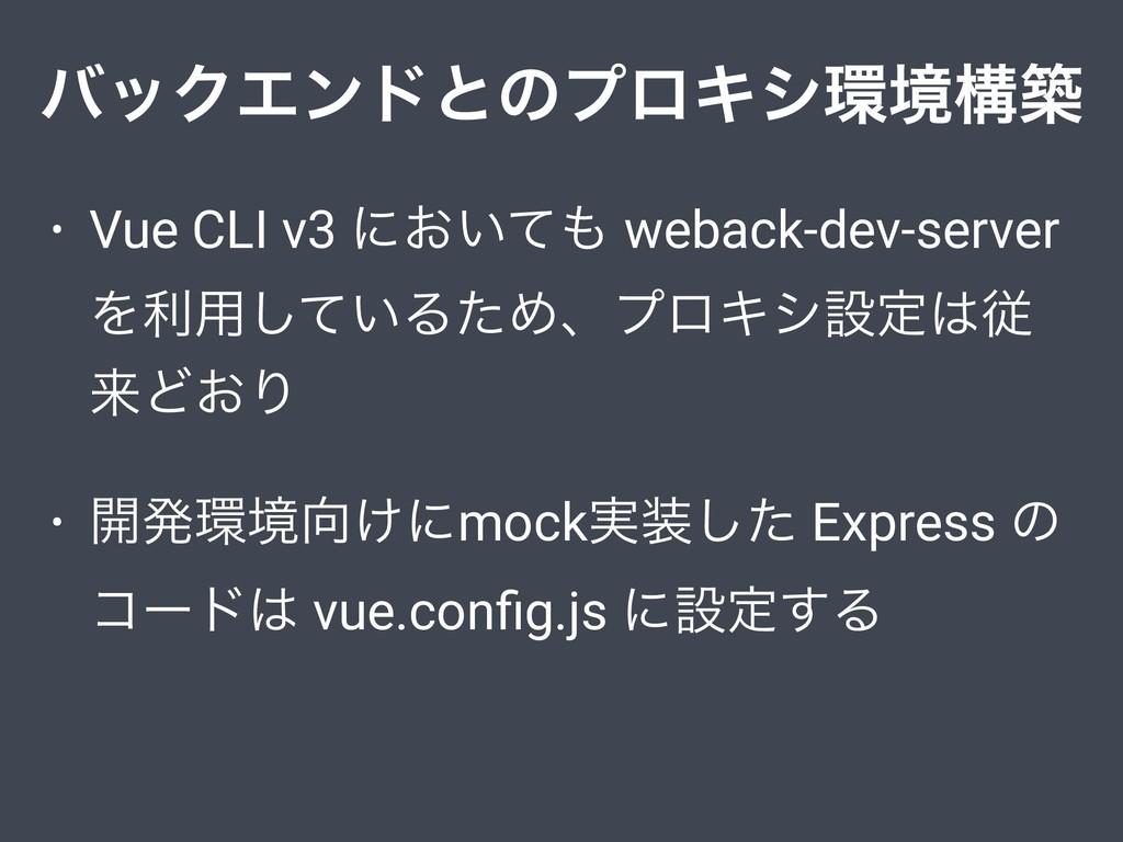 • Vue CLI v3 ʹ͓͍ͯ weback-dev-server Λར༻͍ͯ͠ΔͨΊɺ...