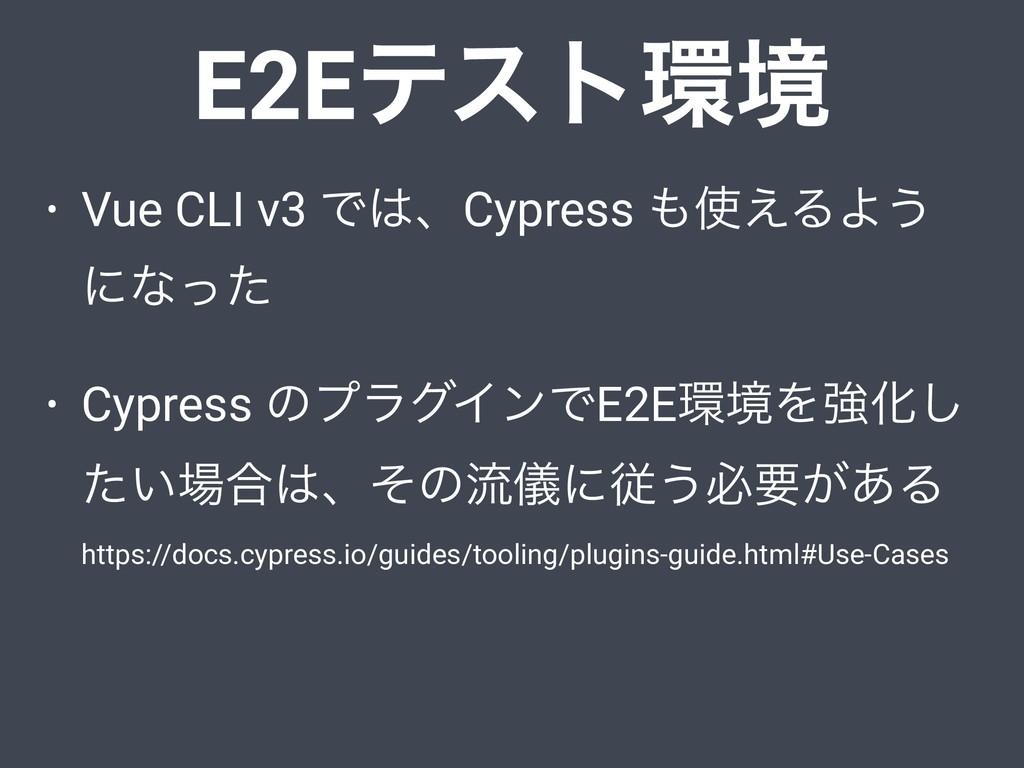 • Vue CLI v3 ͰɺCypress ͑ΔΑ͏ ʹͳͬͨ • Cypress ͷ...