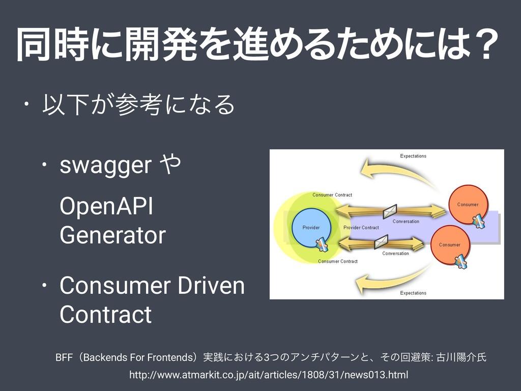 • ҎԼ͕ߟʹͳΔ • swagger  OpenAPI Generator • Cons...