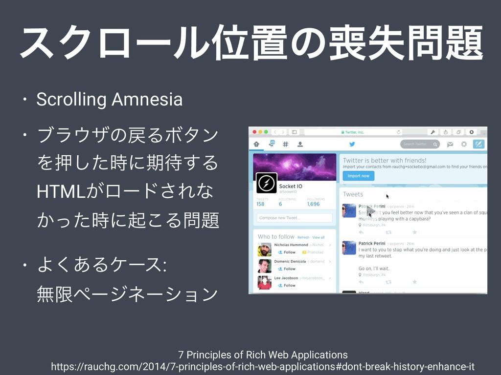 • Scrolling Amnesia • ϒϥβͷΔϘλϯ Λԡͨ͠ʹظ͢Δ HTM...