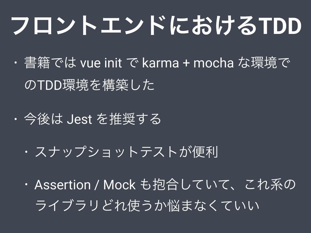 • ॻ੶Ͱ vue init Ͱ karma + mocha ͳڥͰ ͷTDDڥΛߏங͠...