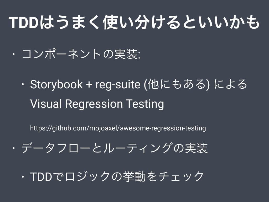 • ίϯϙʔωϯτͷ࣮: • Storybook + reg-suite (ଞʹ͋Δ) ʹ...