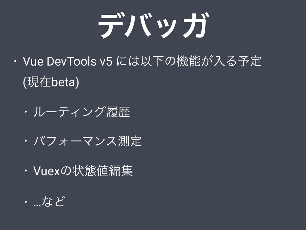 • Vue DevTools v5 ʹҎԼͷػ͕ೖΔ༧ఆ  (ݱࡏbeta) • ϧʔς...
