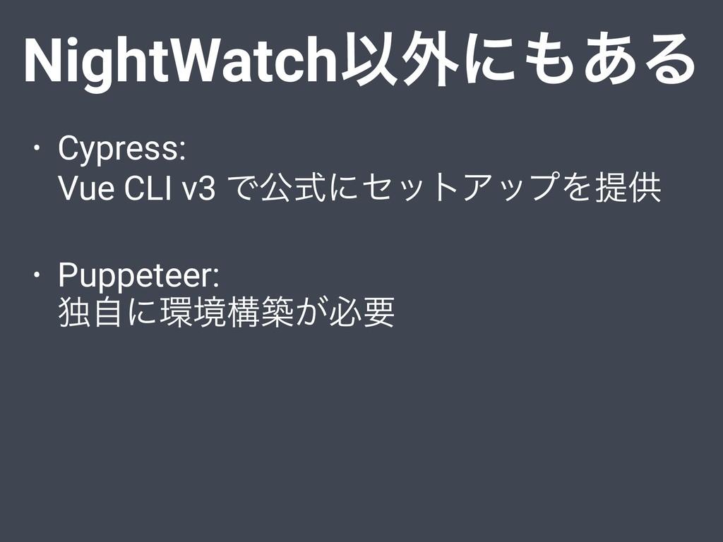 • Cypress: Vue CLI v3 ͰެࣜʹηοτΞοϓΛఏڙ • Puppetee...