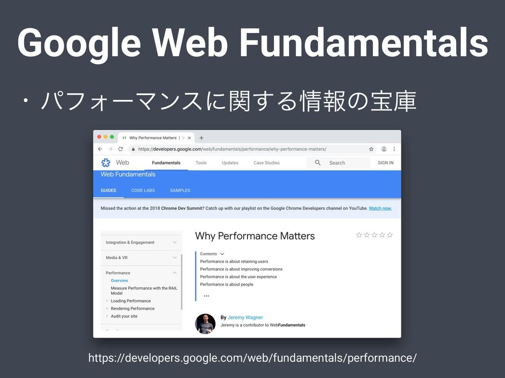 • ύϑΥʔϚϯεʹؔ͢Δใͷๅݿ Google Web Fundamentals http...