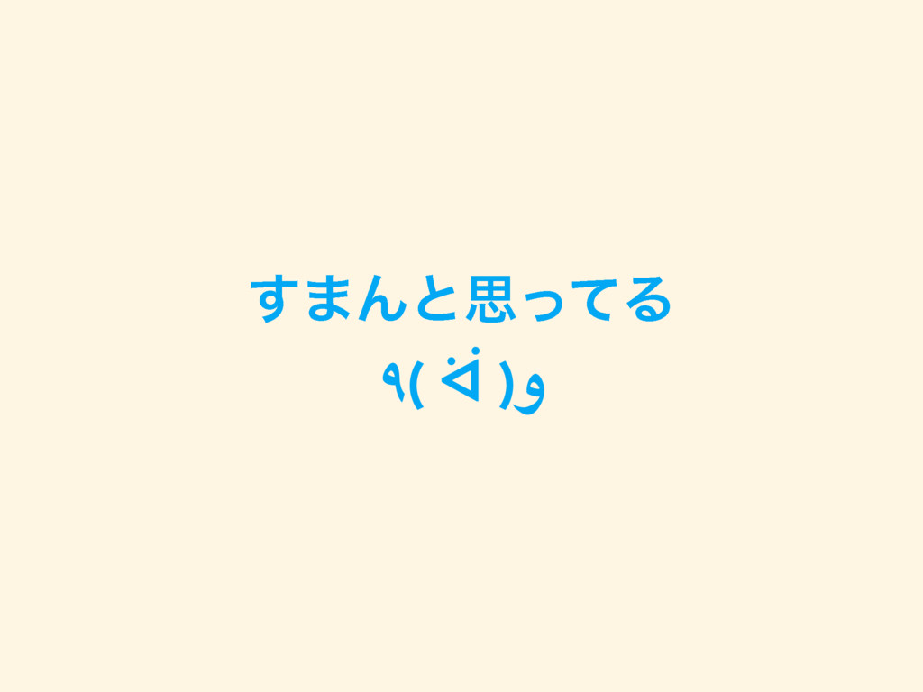 ͢·ΜͱࢥͬͯΔ ٩( ᐛ )و