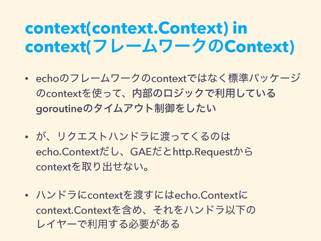 context(context.Context) in context(ϑϨʔϜϫʔΫͷCon...