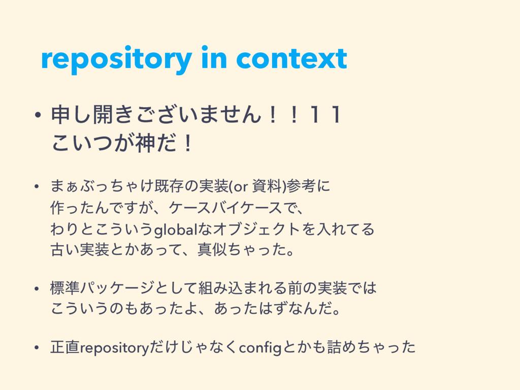 repository in context • ਃ͠։͖͍͟͝·ͤΜʂʂ̍̍ ͍͕ͭ͜ਆͩʂ...