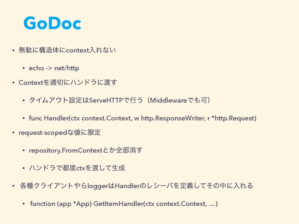 GoDoc • ແବʹߏମʹcontextೖΕͳ͍ • echo -> net/http •...